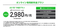 SoftBankonLINE.png